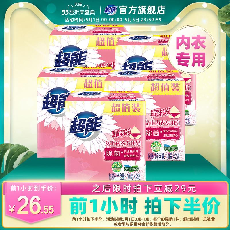 超能女士内衣皂101g*2*5透明皂肥皂除菌祛血渍祛异味洗衣皂