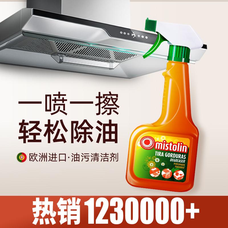 mistolin抽油烟机清洗剂强力去油污厨房去油烟神器除重油渍净清洁