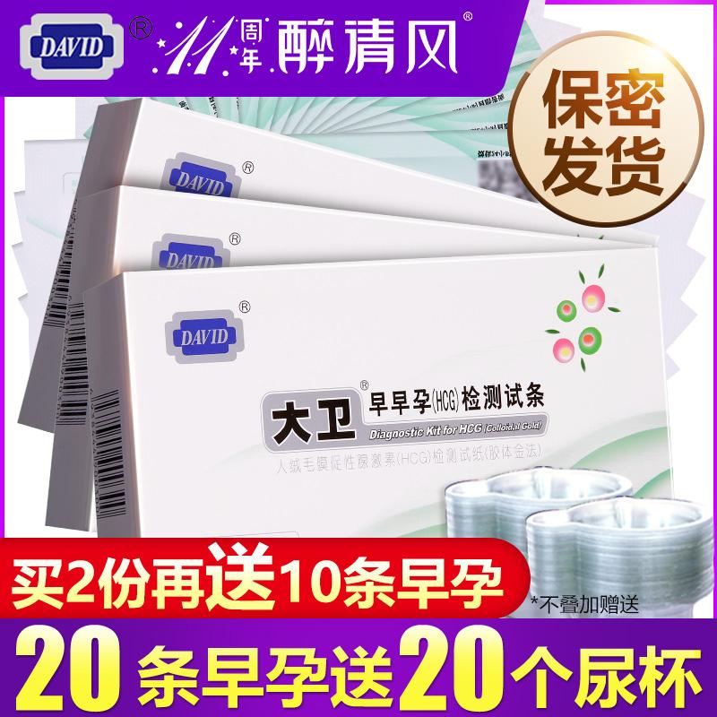 大卫早早孕测试纸验孕棒测怀孕验孕女测孕纸条hcg正品精准高精度