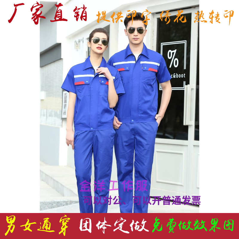 Antistatic work clothes mens summer suit work clothes customized work clothes short sleeve printed logo