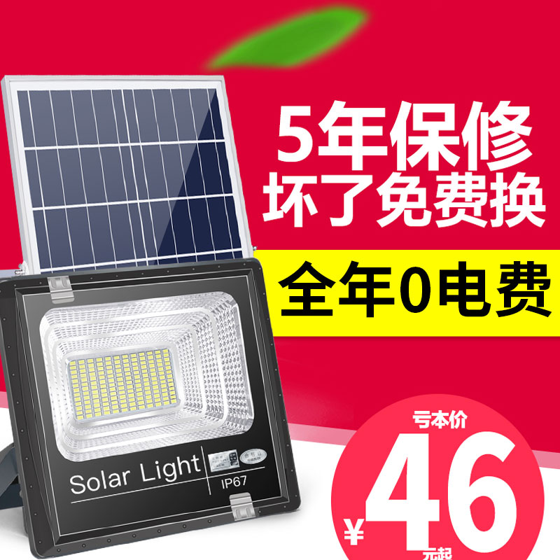 (用116元券)户外庭院家用室内100w室外太阳能灯