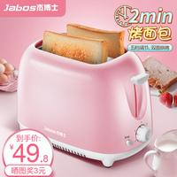 杰博士TR-1020烤面包機家用早餐多士爐烤吐司面包片2片迷你全自動