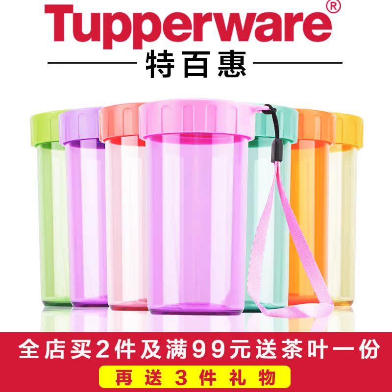 特百惠310ml雅致杯子塑料學生 防漏兒童檸檬 隨手杯茶水杯