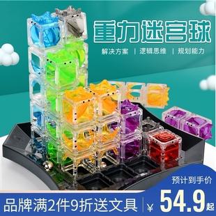 小乖蛋重力迷宮球兒童滾珠3D立體迷宮益智玩具邏輯思維訓練桌遊棋