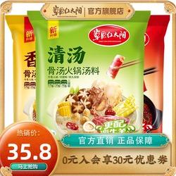 草原红太阳火锅底料220g*3 家用辣清汤料调料涮羊肉骨汤不辣商用