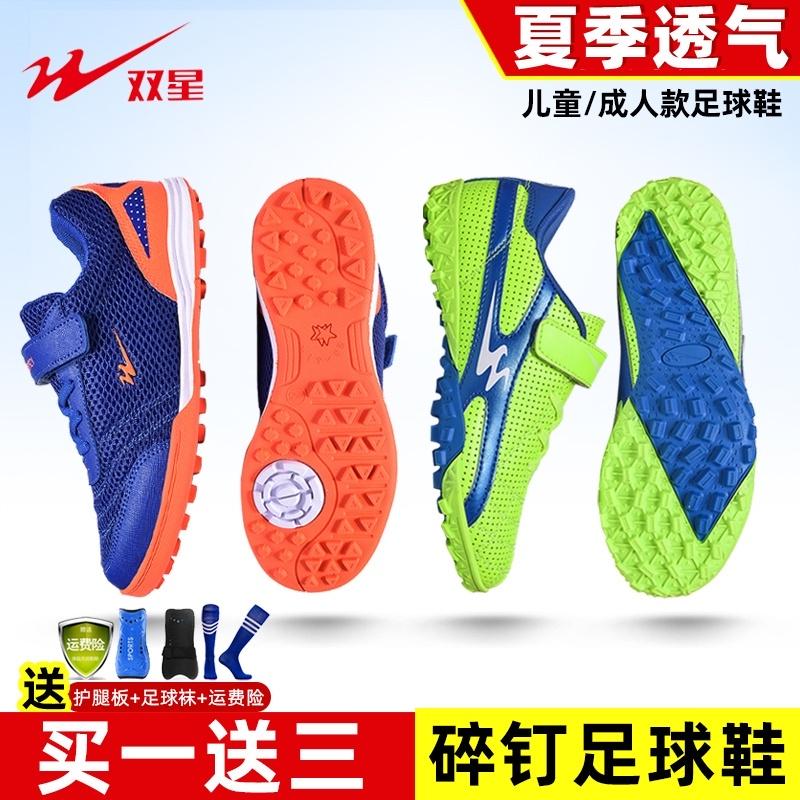 双星足球鞋儿童碎钉球鞋男TF夏季女学生透气男童小学生足球训练鞋