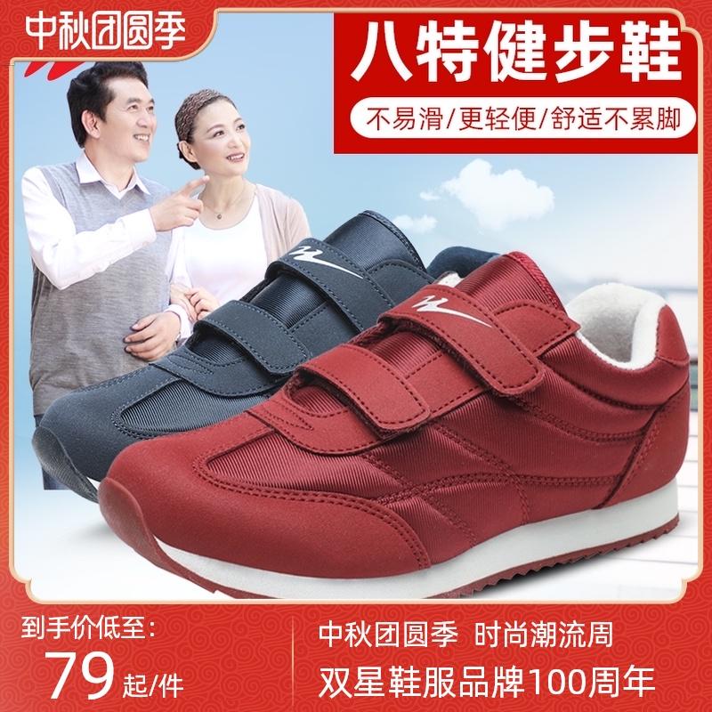 双星名人八特老人健步鞋男秋季轻便透气软底超休闲鞋跑步运动鞋女