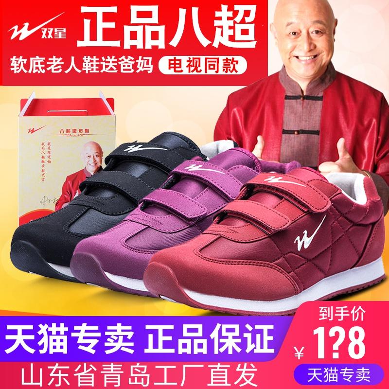 青岛双星八超老人鞋官方正品秋冬款男软底防滑中老年健步运动鞋女