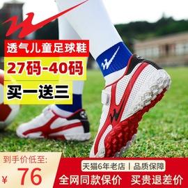 双星儿童足球鞋男童碎钉足球训练鞋TF女青少年透气小学生男足球鞋
