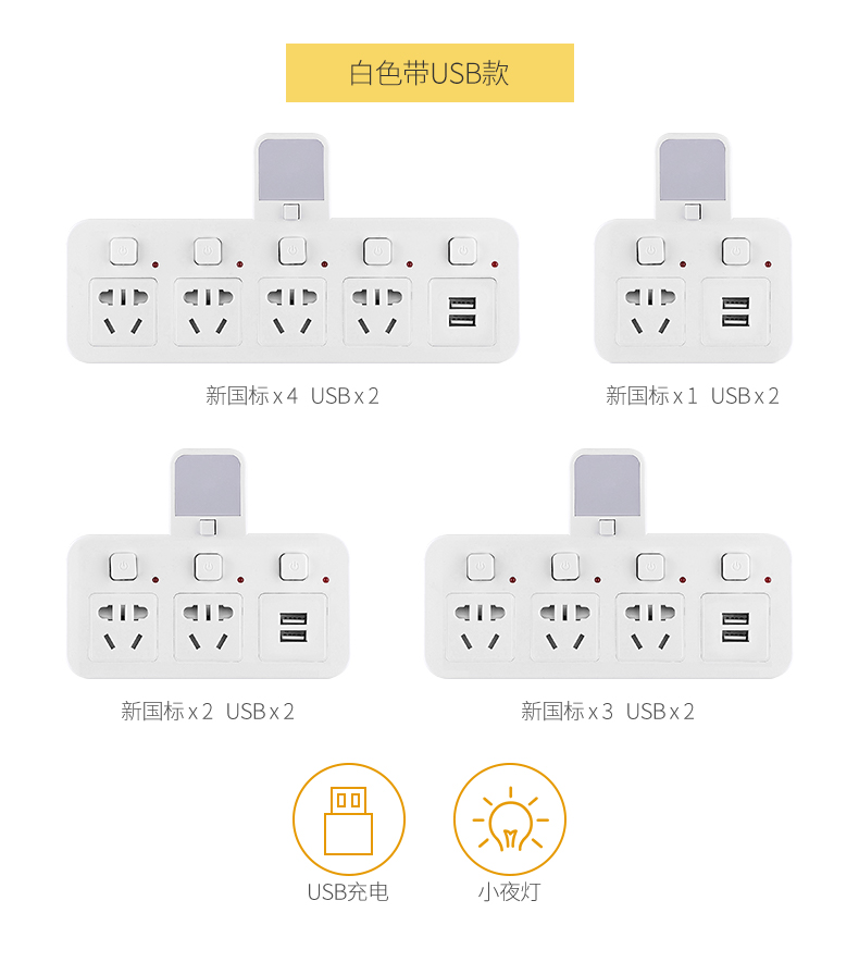 转换器插座带USB扩展一转多功能转换器插头插排插板小夜灯带开关