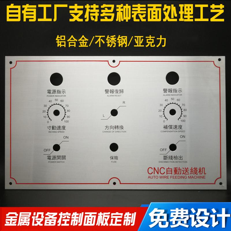 机械不锈钢控制面板定制金属铝设备面板定做加工仪器喷砂氧化面板