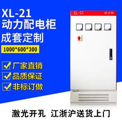 XL-21动力柜 成套配电柜定做 落地式控制柜 开关箱1000*600*300MM