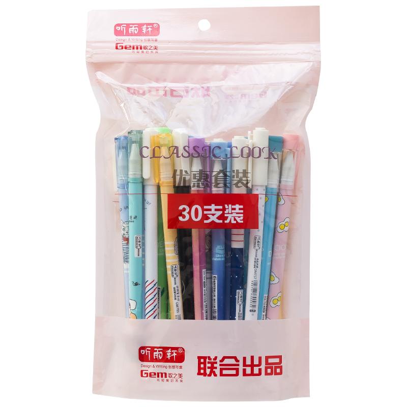 30 60支袋裝筆套裝中性筆0.5 0.38 0.35mm簽字水性筆學生用黑色紅