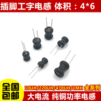 0406 working word winding power inductance 4*6MM 330 470UH 1MH