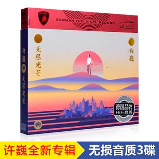 正版摇滚cd许巍歌曲无尽光芒cd专辑蓝莲花老歌民谣汽车载音乐光盘