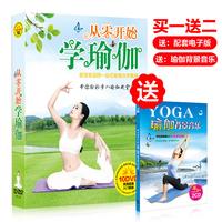 瑜伽初级教学入门教材光盘正版dvd健身操自学全套视频教程光碟片