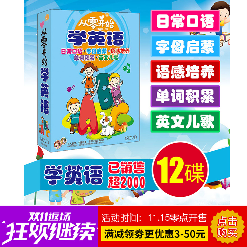 genuine from zero to learn english early childhood education early childhood dvd discs children english early animation cartoons cd