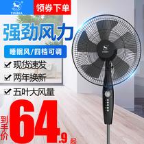 天馬電風扇家用落地扇宿舍大風立式搖頭工業電扇臺式節能強力靜音
