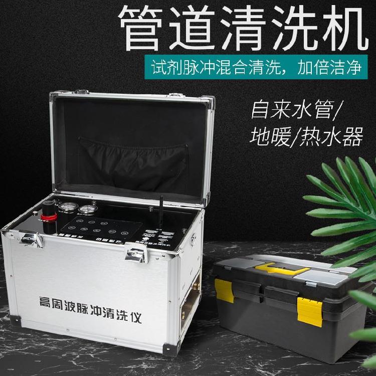 多功能缓冲器高周波暖气片家电工具全自动热水器地暖清洗机脉冲洗