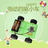 简易四驱车 diy科技小发明 电动小马达 手工制作材料电动车 动手制作小车