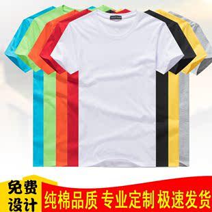 大码 纯棉T恤短袖 打底衫 定制班服印LOGO 男空白圆领宽松半袖 广告衫