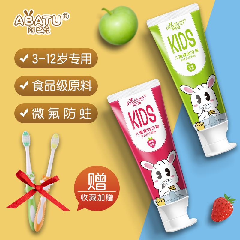 阿巴兔儿童牙膏3-6-12岁含氟防蛀可吞咽宝宝牙膏儿童牙刷牙膏套装