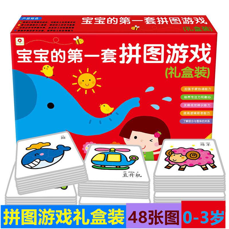 邦臣小红花宝宝的第一套拼图亲子游戏礼盒装0-1-2-3-4-5-6岁识字卡片婴幼儿认知儿童早教益智智力启蒙撕不烂图书开发大脑书籍