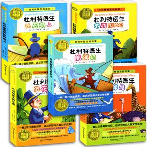 领3元券购买杜利特医生非洲历险记全套5册 小学生课外阅读图书籍儿童读物故事书3-6-7-8-10-12周岁三四年级 纽伯瑞儿童文学系航海记怪医杜立德