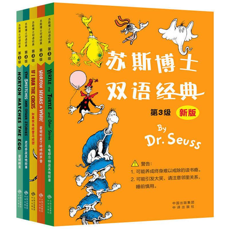 苏斯博士经典绘本