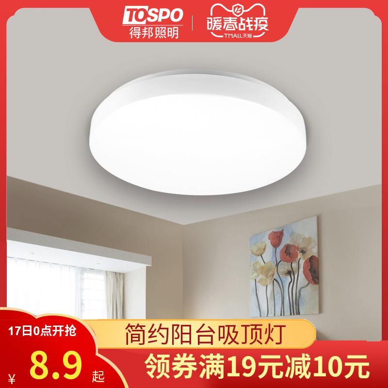 得邦陽臺led吸頂燈簡約現代家用衛生間走廊過道燈圓形房間臥室燈