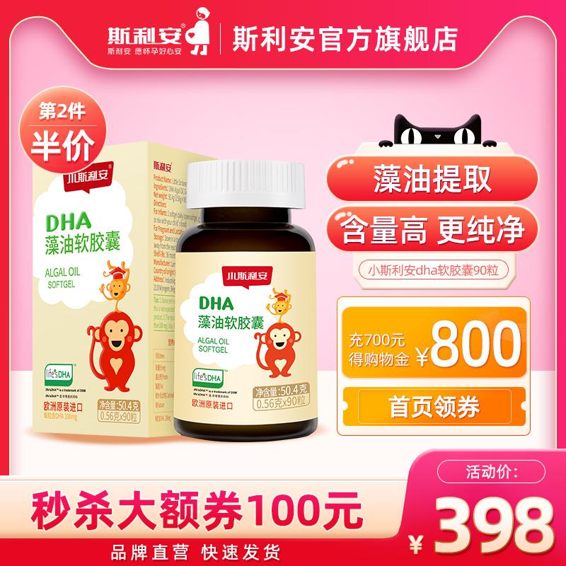 斯利安藻油dha婴儿童胶囊宝宝原装进口90粒孕妇 小斯利安专用dha