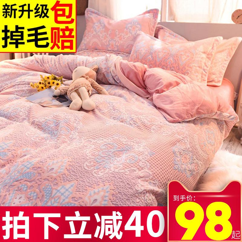 雕花珊瑚绒四件套冬季加厚双面水晶绒床单被套床上法莱绒女法兰绒