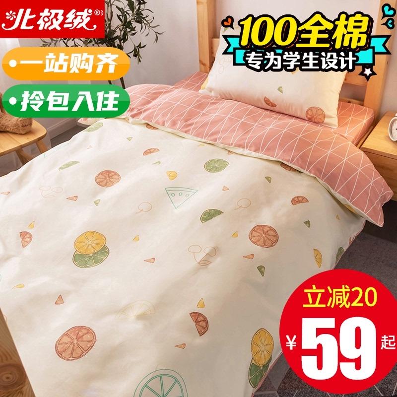 学生宿舍床上三件套单人床100床单