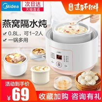 Midea electric stew pot birds nest every water stew automatic soup Baby Special small electric stew pot home cooking porridge artifact
