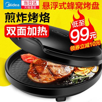 美的电饼铛家用韩式双面加热煎饼机薄饼机电饼档全自动烤盘烤肉盘