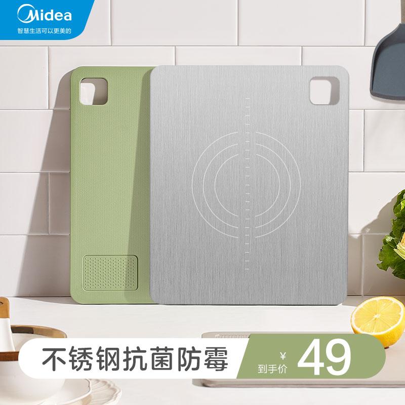 美的菜板抗菌防霉家用不锈钢切菜板小砧板辅食厨房案板粘板和面板