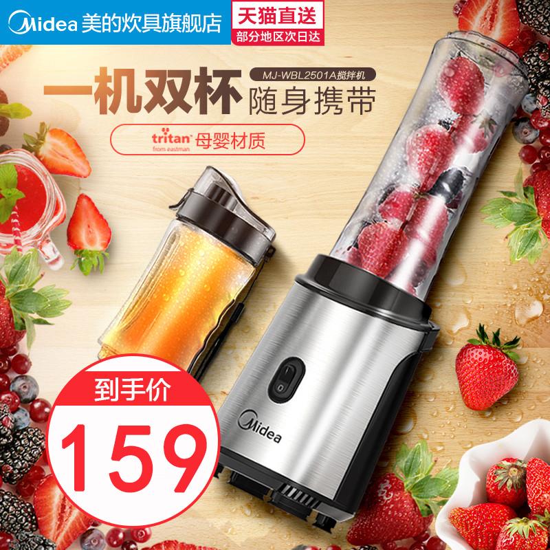 美的便携式榨汁机家用多功能水果榨汁杯小型果汁机全自动电动打汁 thumbnail