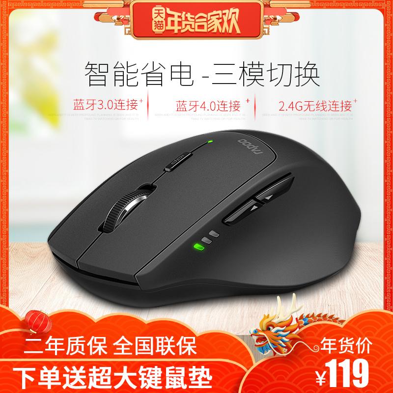 雷柏MT550蓝牙无线鼠标 三模式4.0MacBook苹果Win10电脑笔记本多设备 商务办公游戏华硕联想鼠标