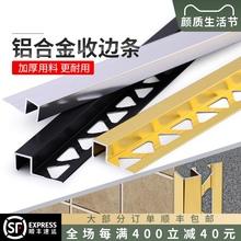 铝合金瓷砖阳角线阴线墙砖地板收口条收边压条金属装饰线条封边条