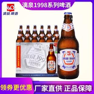 整箱8度小度特醸酒水桂林特产 500ml 12瓶全生态瓶装 漓泉啤酒1998