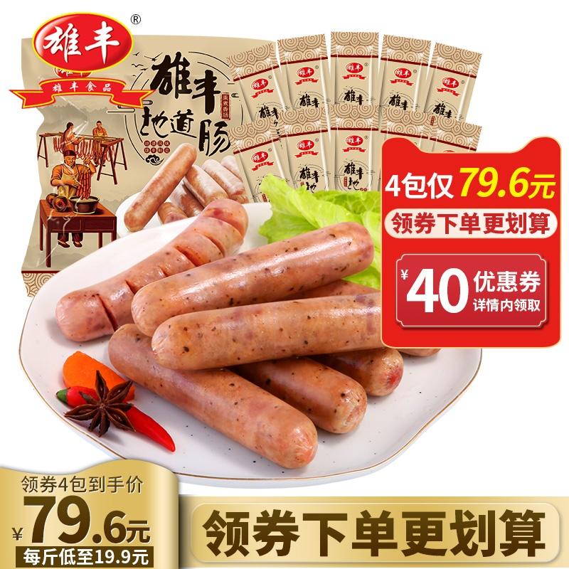 雄丰地道肠纯肉烤肠台式热狗肠餐饮烧烤零食香肠火山石肉肠4包