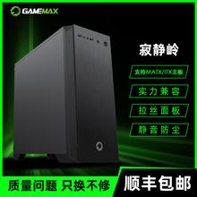 游戏帝国GameMax寂静岭matx静音电脑机箱台式小主机箱简约itx侧透