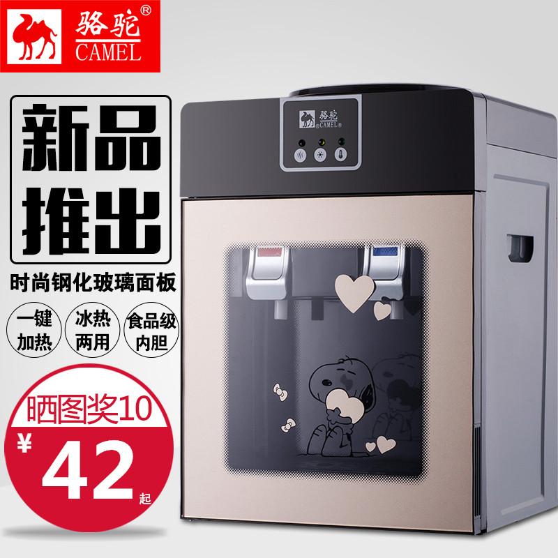 小型台式制冷热家用办公宿舍开水机