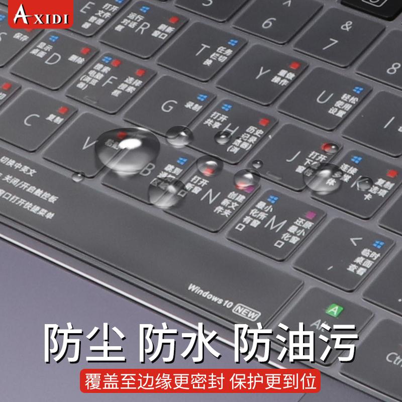 华为matebook14键盘膜笔记本mate book13寸快捷键功能xpro荣耀magcibook电脑保护膜d14/D15防尘罩pro16键盘贴