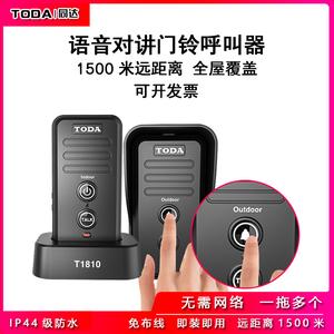 家用无线可移动双向超远距离呼叫器