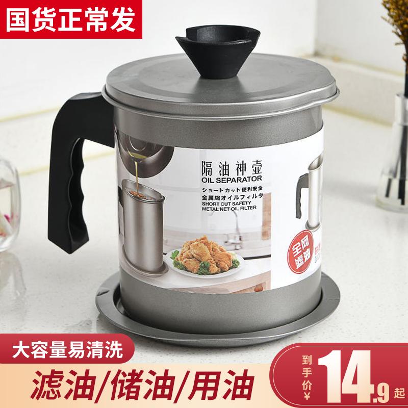 日式油壶家用不锈钢过滤网带盖装油瓶厨房储滤油神器猪油渣储油罐