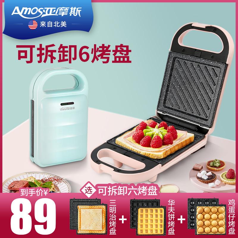 亚摩斯三明治机早餐机家用小型轻食华夫饼面包机三文治吐司压烤机