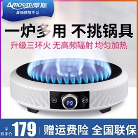 亚摩斯电陶炉家用爆炒电磁炉多功能迷你大功率节能小型烧茶炉圆形