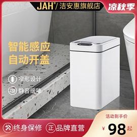 JAH自动智能感应垃圾桶家用卧室卫生间厕所带盖电动换袋厕所窄缝