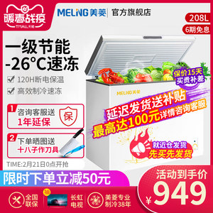 meiling /美菱bc / bd-208dt冷柜